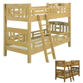 2段ベッド 大人用 宮付き コンパクト シンプル 二段ベッド ベッド ベット 2段ベット 二段ベット 棚付き ナチュラル ブラウン 天然木 コンセント付き 耐震構造 シングルベッド シングルベット すのこベッド スノコベッド