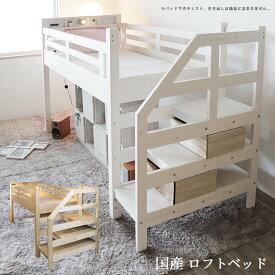 ロフトベッド 国産 ロータイプ 階段 木製 宮付き ライト付き コンセント付き ベッドフレーム マットレス 日本製 ロフトベット すのこベッド すのこベット システムベット ベッド ベット シングルベッド シングルベット エコ仕様 ナチュラル ホワイト