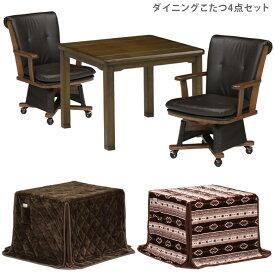 コタツテーブル 長方形 ハイタイプこたつ セット こたつ テーブル おしゃれ こたつ布団 ダイニングこたつ ダイニングこたつセット コタツ こたつテーブルセット 4点セット 幅90cm こたつテーブル こたつセット コタツセット チェア