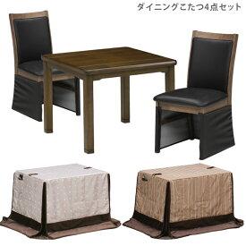 こたつテーブル おしゃれ 長方形 北欧 イス ダイニングこたつ セット ハイタイプこたつ こたつ テーブル ハイタイプ こたつ布団 ダイニングこたつセット コタツ こたつテーブルセット 4点セット 幅90cm 2人用 こたつセット タモ