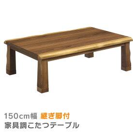 家具調こたつ 幅150cm こたつ 暖卓 こたつテーブル こたつ本体のみ こたつ本体 テーブル センターテーブル テーブルのみ 木製 木 ウォールナット ブラウン 座卓 座卓テーブル 手元コントローラー