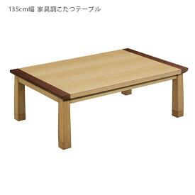 コタツ本体 テーブル こたつ テーブルのみ コタツテーブル 135cm 暖卓 コタツ 炬燵 こたつ本体のみ センターテーブル 木製 ブラウン ナチュラル ウォールナット 座卓 座卓テーブル 長方形 高さ調整 継ぎ脚付き