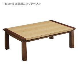 こたつ こたつテーブル ロータイプ テーブルのみ コタツテーブル 135cm 暖卓 コタツ 炬燵 こたつ本体のみ コタツ本体 テーブル 木製 ブラウン ナチュラル ウォールナット 座卓 座卓テーブル 長方形 高さ調整 継ぎ脚付き