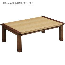 こたつテーブル こたつ テーブルのみ ロータイプ コタツテーブル 家具調こたつ 幅150cm 暖卓 コタツ 炬燵 こたつ本体のみ コタツ本体 テーブル ブラウン ナチュラル ウォールナット 座卓 ローテーブル 長方形 高さ調整 継ぎ脚付き