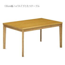 ダイニングこたつテーブル 幅135cm 135x85 ハイタイプこたつ こたつ テーブル ハイタイプ 高脚こたつ ナチュラル色 栓柄転写 カジュアル 高級感 おしゃれ