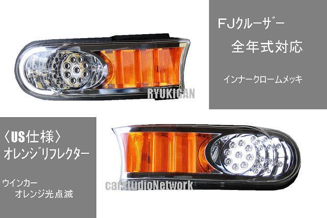 USルックFJクルーザー LEDウインカーオレンジ光輸入車