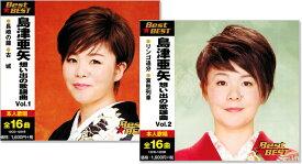 島津亜矢 想い出の歌謡曲 2枚組 全32曲 (CD)