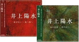 井上陽水 傘がない・東へ西へ 氷の世界・夢の中へ CD2枚組 (CD)