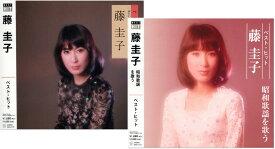 藤圭子 ベスト・ヒット&昭和歌謡曲を歌う 2枚組 (CD)