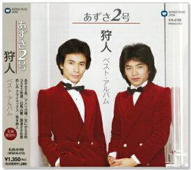 狩人 ベスト・アルバム (CD)