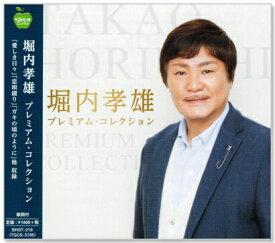 堀内孝雄 プレミアム・コレクション (CD)