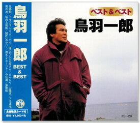 鳥羽一郎 ベスト&ベスト (CD)