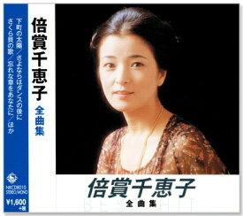 倍賞千恵子 全曲集 (CD)