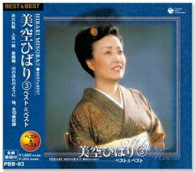 美空ひばり 3 ベスト&ベスト (CD)