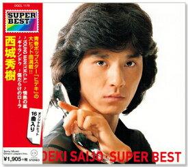 西城秀樹 スーパー・ベスト (CD)
