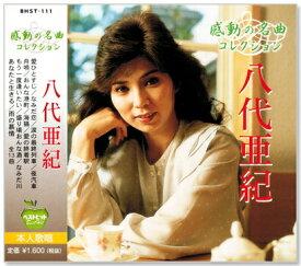 八代亜紀 感動の名曲コレクション (CD)