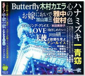 スター 千夜一夜 こころの青春 ハナミズキ (CD)