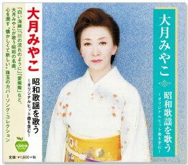 大月みやこ 昭和歌謡を歌う (CD)