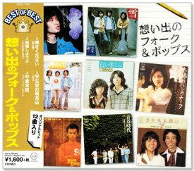 想い出のフォーク&ポップス (CD)