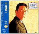 山本譲二 ベスト&ベスト (CD)