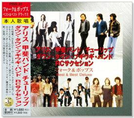 フォーク&ポップス 2 ベスト (CD)