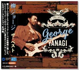 柳ジョージ ザ・ベスト (CD)