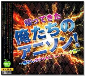帰ってきた俺たちのアニソン! (CD)