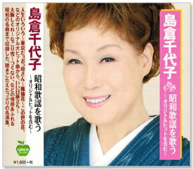 島倉千代子 昭和歌謡を歌う (CD)