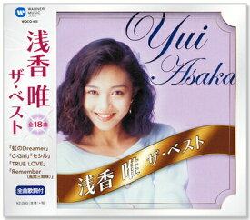 浅香唯 ザ・ベスト (CD)