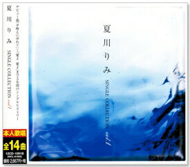 夏川りみ SINGLE COLLECTION Vol.1 (CD)