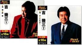 吉幾三 ベスト 2枚組 (CD)