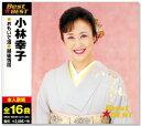 小林幸子 ベスト (CD)
