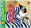 R50's 本命 股旅歌謡 (CD)