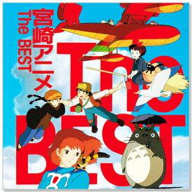 宮崎アニメ The BEST (CD)
