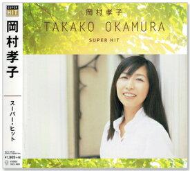岡村孝子 スーパー・ヒット (CD)