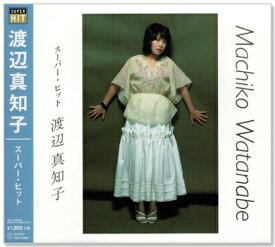 渡辺真知子 スーパー・ヒット (CD)