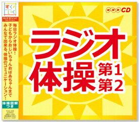 ラジオ体操 第1・第2 NHK (CD)