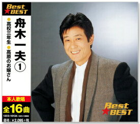 舟木一夫 1 ベスト (CD)