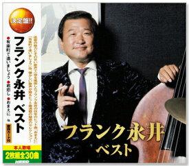 決定盤 フランク永井 ベスト (CD2枚組) WCD-642