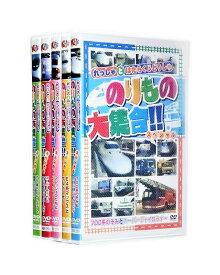 のりもの大集合!! スペシャル 全5巻 (収納ケース付)セット
