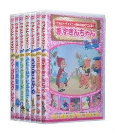 【新品】ウォルト・ディズニー制作の名作アニメ集! 全7巻 (収納ケース付)セット