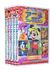 【新品】たのしい たのしい アニメコレクション 全5巻 (収納ケース付)セット