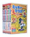 ミッキーマウス コレクション 全6巻 (収納ケース付)セット
