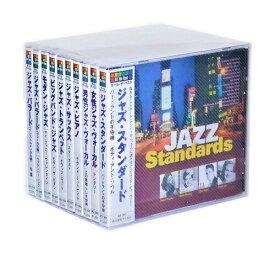 【新品】ジャズ JAZZ オール・ザ・ベスト 全10巻 (ケース付)セット