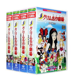 グリム 名作劇場 全4巻 DVD40枚組 (収納ケース付)セット
