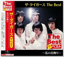 ザ・タイガース ベスト (CD)