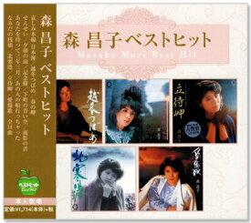 森昌子 ベストヒット (CD)