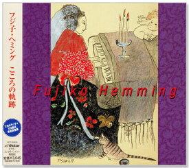 フジ子・ヘミング こころの軌跡 VICC-60628 (CD)