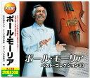 決定盤 ポール・モーリア (CD2枚組) 全30曲 WCD-639