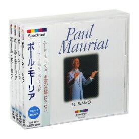 【新品】ポール・モーリア 永遠の名盤コレクション CD4枚組 (収納ケース付)